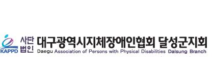 대구광역시지체장애인협회 달성군지회